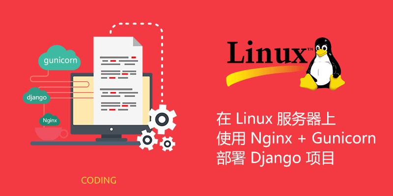 在 阿里云 ECS 服务器上使用 Nginx + Gunicorn 部署 Django 项目
