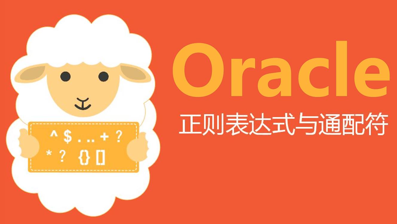 Oracle 正则表达式