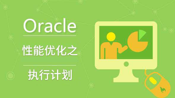 Oracle 执行计划分析