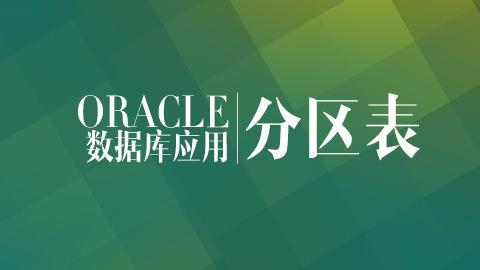 Oracle 分区