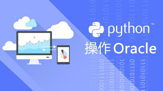 Python 连接 Oracle 数据库 For Windows/MacOS