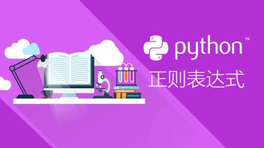 Python 正则表达式