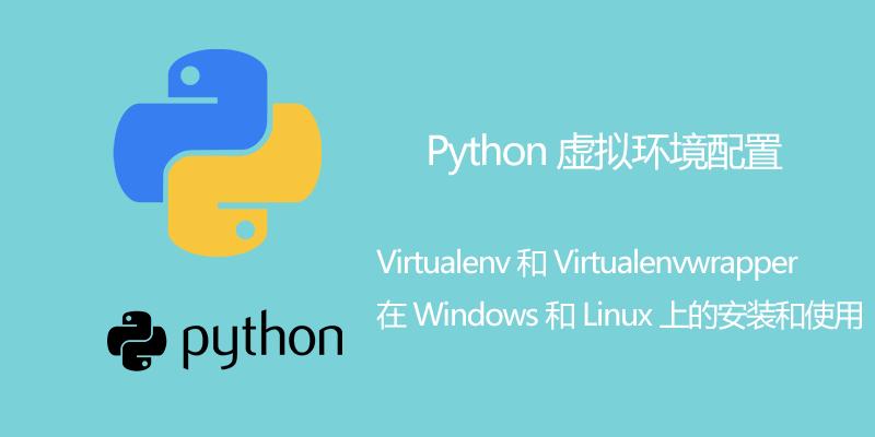 Python3 虚拟环境配置